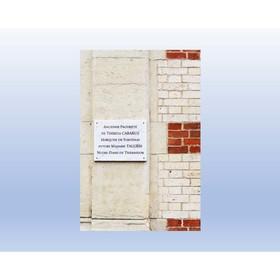 Les_plaques_commemoratives_a_Fontenay-aux-Roses_Page_015